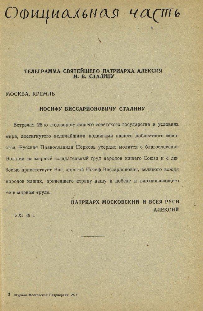 Святослав Рыбас о популярности Сталина