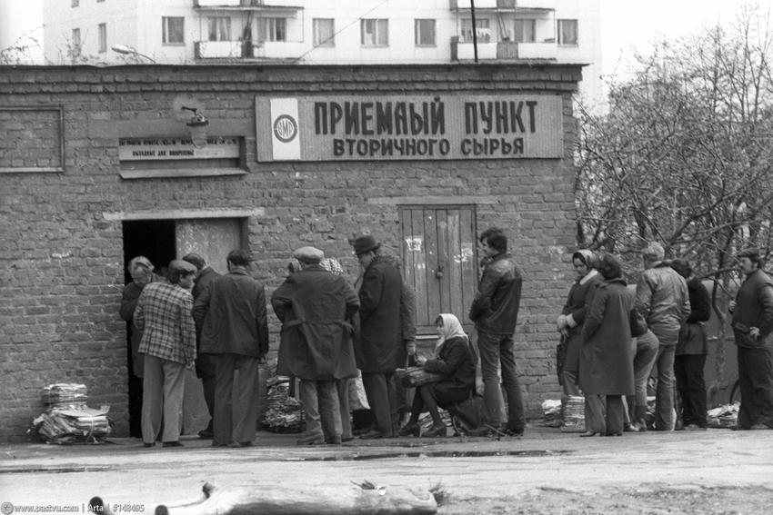 Приём макулатуры в обмен на книжные абонементы, 1980–е годы, СССР