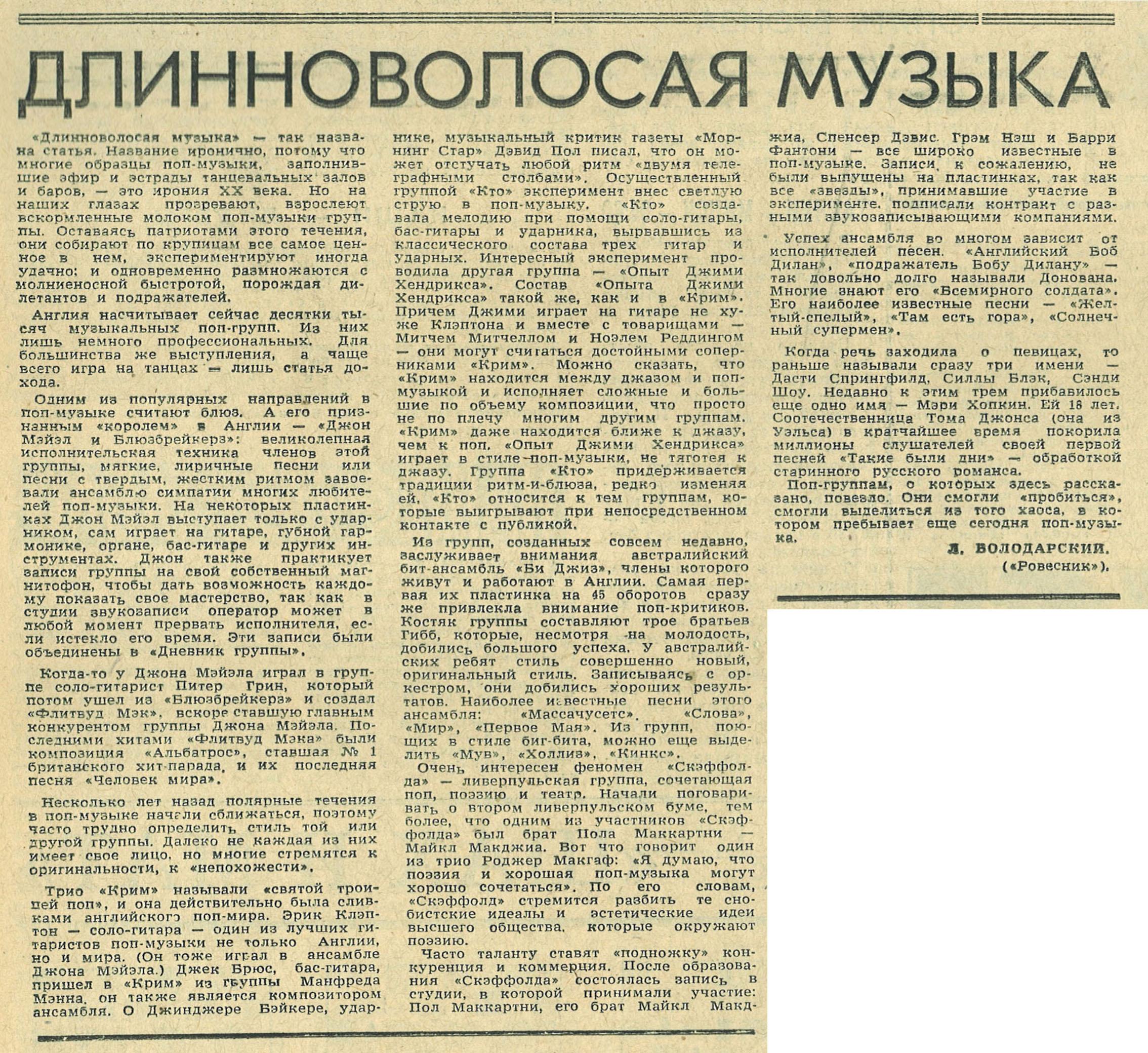 """Статья """"Длинноволосая музыка"""", газета """"Молодёжь Эстонии"""", 1969"""