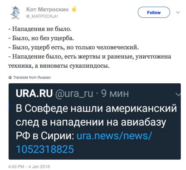 Операция сирийцев против российской базы в Хмеймиме - Цензор.НЕТ 4256
