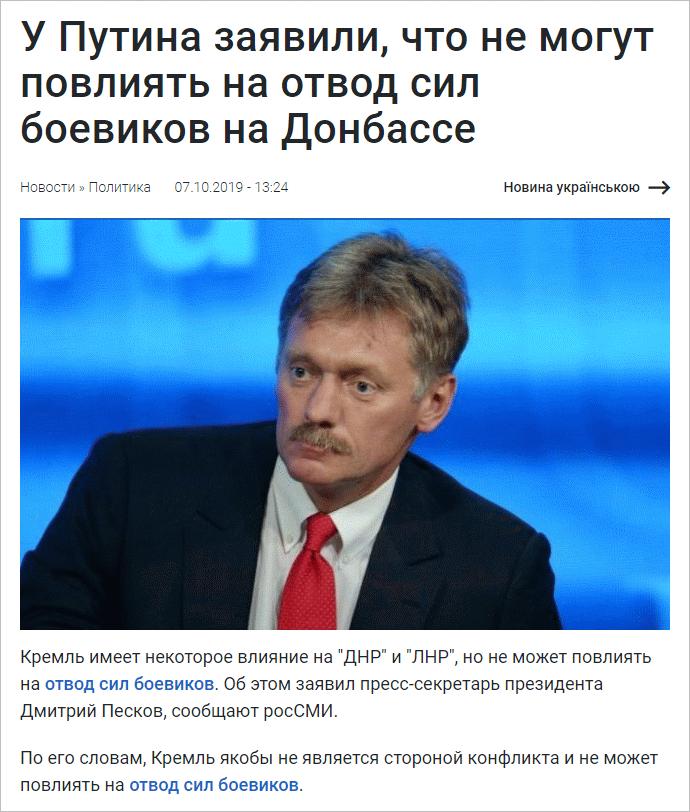 МЗС РФ закликало до нового розведення військ на Донбасі, попри обстріл із боку терористів - Цензор.НЕТ 2865