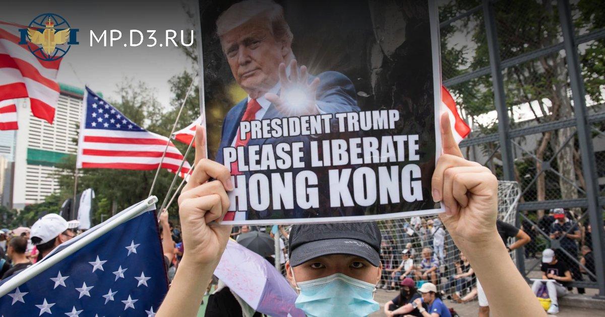 Новости Гонконга: Америка тебя всегда кинет, сынок!