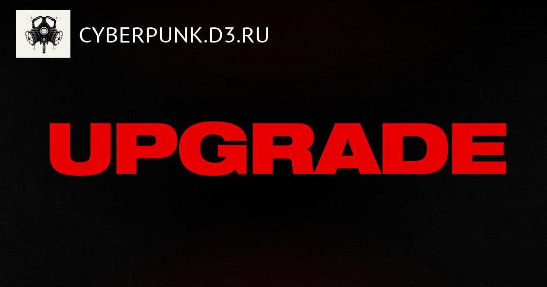 Upgrade \ Апгрейд