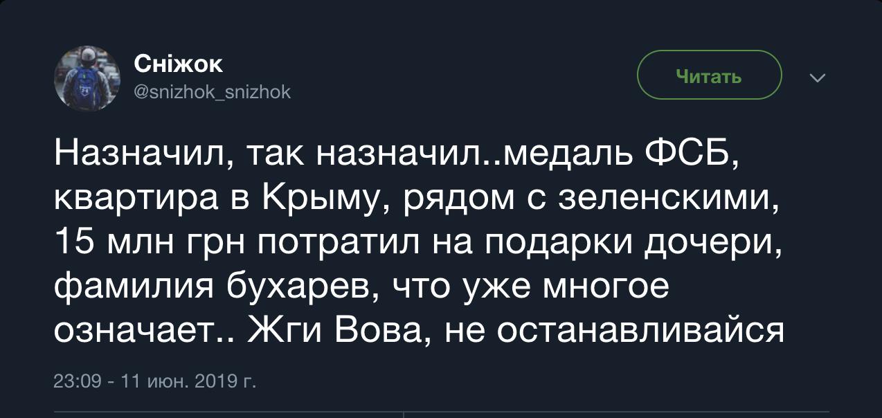"""Бухарєв про наявність у нього медалі ФСБ: """"Отримав 10 років тому за участь у міжнародній операції спецслужб"""" - Цензор.НЕТ 5864"""