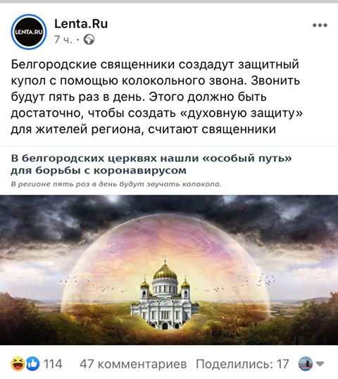 Коронавирус Белгород