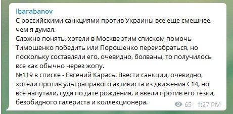 Алогічний, безсистемний список з помилками у прізвищах нагадує, скоріше, агонію, - Парубій про санкції РФ - Цензор.НЕТ 2208