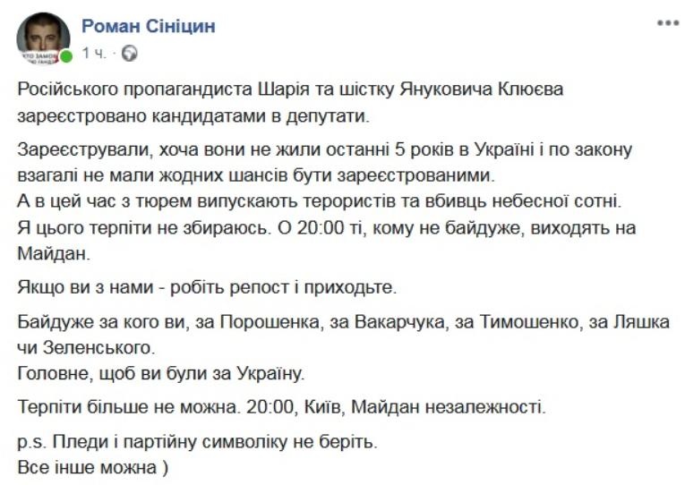 ЦВК зареєструвала Шарія і Клюєва, щоб не зірвати виборчий процес. Питання реєстрації цих кандидатів буде розглянуто повторно, - член комісії Єфремова - Цензор.НЕТ 7886