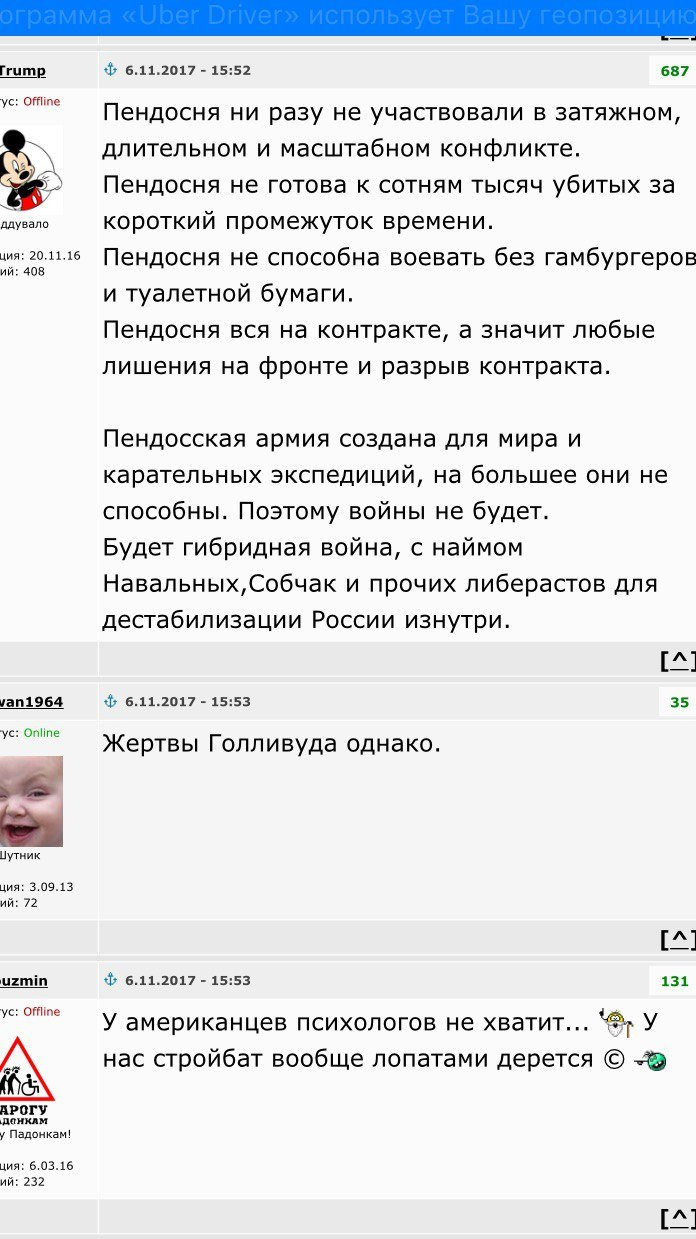 МО РФ начало агитацию против публикации военными фото в интернете - Цензор.НЕТ 2187