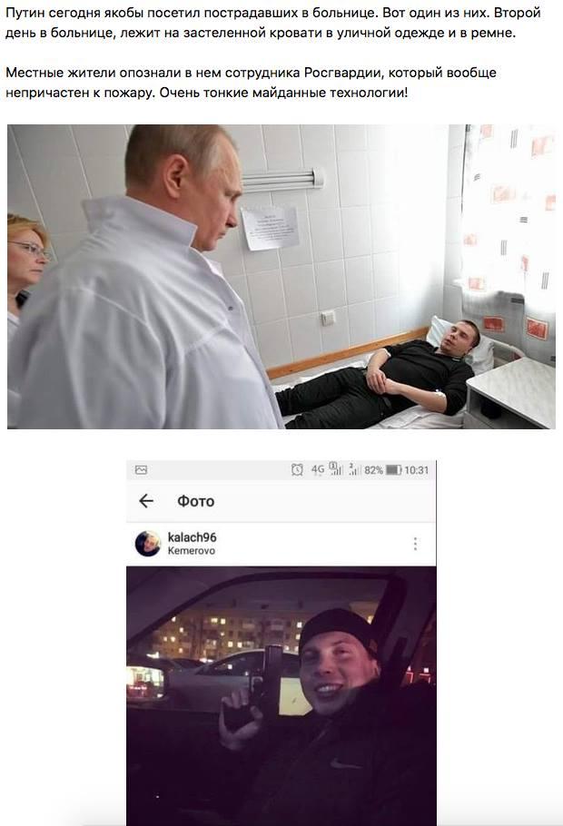 """""""Морги заповнені. На сьогодні - понад 300 осіб. 70 відсотків дітей загинуло"""", - лікар швидкої на мітингу в Кемерові - Цензор.НЕТ 436"""