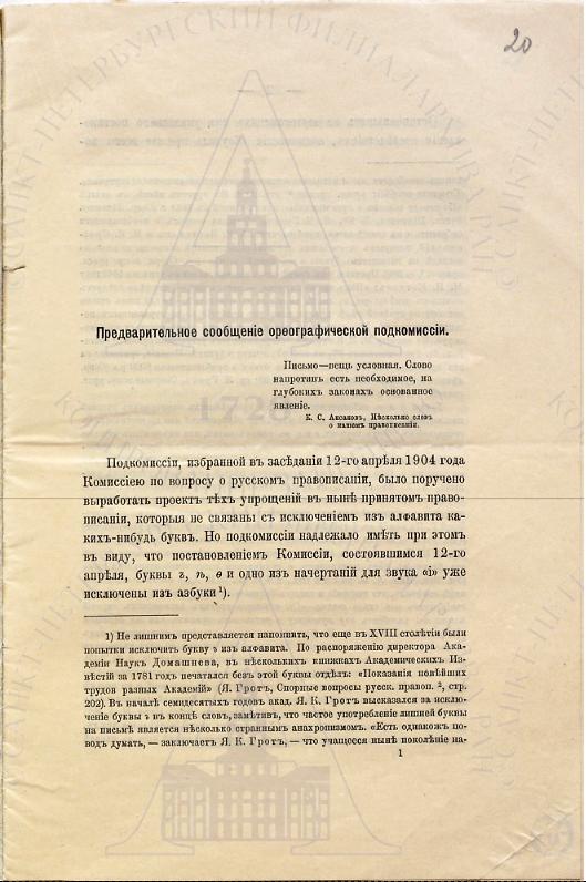К 100–летию реформы русской орфографии